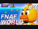 【翻訳実況】オレ達がアニマトロニクスだ!『FNAF WORLD』 難易度:HARD #3