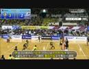【バレーボール】Vリーグ男子1.23、1.24ダイジェスト