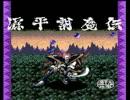 【PCエンジン】 源平討魔伝 「歴史ゲーム資料館#29」