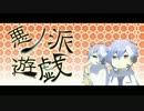 【歌ってみた】悪ノ派遊戯ver.アカメ【KAITO10周年祭①】