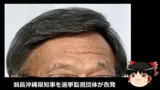 【ゆっくり保守】翁長沖縄県知事を選挙監視団体が告発