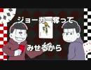 【手描き】六つ子でポーカー.フェイス