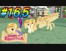 【LoE】 みんなで遊ぶ最後のMyLittlePony part16.5 【ミニ編】