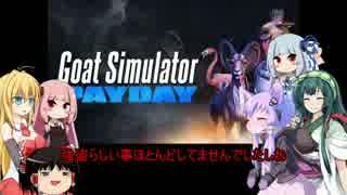 [Goat Simulator]ご注文はヤギですか?第二期 5 [VOICEROID+ゆっくり実況]
