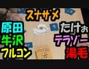 【あなろぐ部】超高速しりとりバトル!「ワードバスケット」を実況01