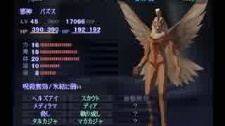 【真・女神転生III NOCTURNE マニアクス】HARD実況プレイ120