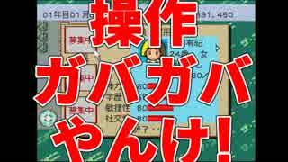 【ザ・コンビニ】我々式コンビニ経営論part1【複数実況プレイ】