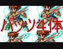 【FFBE】バッツ4体みだれうちでゴールデンボムに挑む 実況プレイ