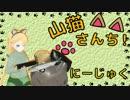 【WoT】山猫さんち! にーじゅく【ゆっく