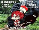 【Fukase_J_Soft(低音版)】銀河鉄道999【カバー】