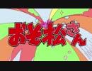 【注意※カオス】はなまるぴっぴはよいこだけ【ぞうばけ松】