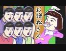お僧松さんOP「はんにゃまるぴっぴはよいこだけ」【般若心経】 thumbnail