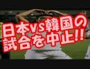 【速報】FIFAアジア選手権決勝「日本VS韓国」の試合が中止!?