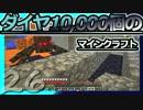 【Minecraft】ダイヤ10000個のマインクラフト Part26【ゆっくり実況】
