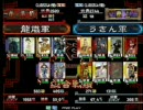 三国志大戦1 【龍熾 vs うきん】 ~ なつかし編 part 1 ~