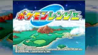 ぐるぐるキャプチャ! ポケモンレンジャー! (実況) 01