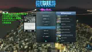 【Cities:Skylines】霧丘市開発記 Part01