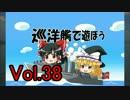 【WoWs】巡洋艦で遊ぼう vol.38【ゆっくり実況】