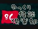 【ちょい怖】 ゆっくり怪談倶楽部 【第86回】