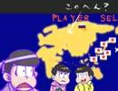 【手描きおそ松さん】もすかー thumbnail