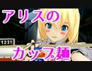 【東方MMD】【9割方アリス】アリスのカップ麺