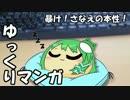 【ゆっくりマンガ】暴け!さなえの本性!