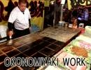 お好み焼き屋さんがお好み焼きを作る(日本) thumbnail
