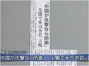 【尖閣防衛】参否両論のアメリカ、歴史的役割を終えた国民党[桜H28/1/29]