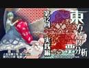 第12回東方Project人気投票分析(実践編) thumbnail