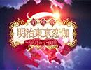 劇場版『明治東亰恋伽』前編〜弦月の小夜曲〜DVD PV