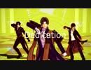 【MMD刀剣乱舞】おだて組の[A]ddiction