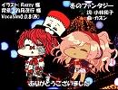 【Fukase Ruby】冬のファンタジー【カバー】