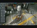 迫真ISS部 ミールの裏技