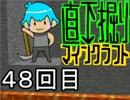 直下掘りマインクラフト48回目