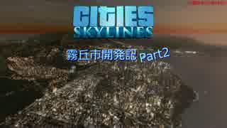 【Cities:Skylines】霧丘市開発記 Part02