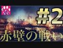 【三国志13】赤壁の戦い【ゆっくり実況】#2