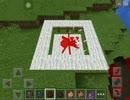 【Minecraft PE】 戦慄のバグ発見!? 恐るべき殺戮カーペット