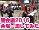 【世界記録】闘会議2016の会場を一周してみた【挑戦】