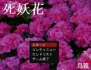 【実況】死妖花に囲まれて・・・【Part1】