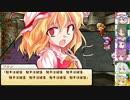 【SW2.0】東方紅地剣 S6-6【東方卓遊戯】