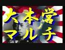 サムネ:【HoI2大日本帝国プレイ】大本営マルチpart1【マルチ実況プレイ】