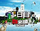 闘会議2016「1日目」スライドショー