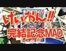 【けいおん!!完結記念MAD】天使にふれたよ(映画ver)