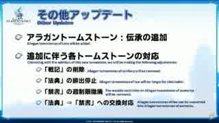 FF14 第27回プロデューサーレターLIVE 5/10