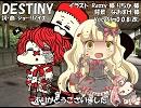 【Fukase MAYU】DESTINY【カバー】