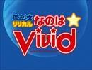 【HD→SD変換】なのはViVidのOPをSD化してみた【waifu2x】