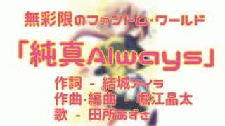 【ニコカラ】純真Always【無彩限のファントム・ワールド】<on vocal> thumbnail