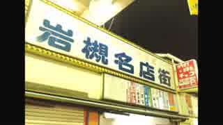 2015年03月20日 埼玉県大宮からレトロ商店街にいこー - 岩槻名店街