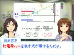 雪歩と学ぶ高校物理5-1-1【電子】