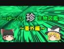~ゆっくり 珍 生物図鑑~ 新・番外編【9】